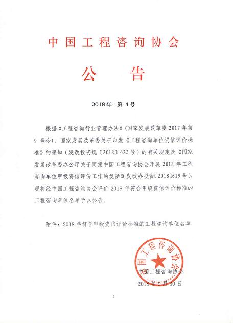公司喜获得国家综合甲级资信、PPP伟德国际娱乐954专项甲级资信