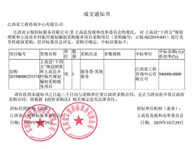 """公司成功中标《上高县""""十四五""""规划纲要和 上高县乡村振兴规划》编制采购服务项目"""